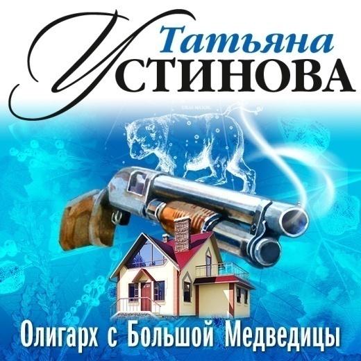 Татьяна Устинова - Олигарх с Большой Медведицы (аудиоспектакль)