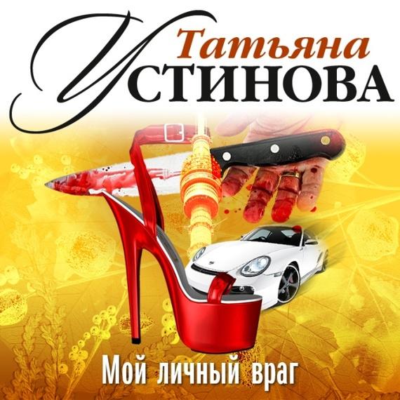 Татьяна Устинова Мой личный враг (спектакль)  владимир голубев теорема нёттер