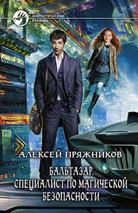 Пряжников, Алексей  - Бальтазар. Специалист по магической безопасности
