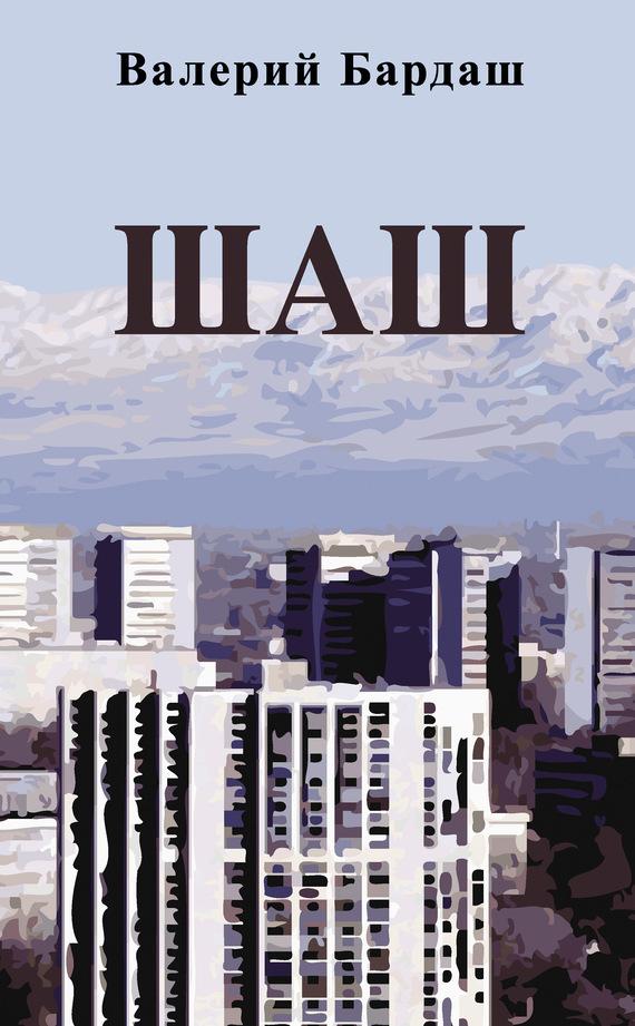 Обложка книги Шаш, автор Бардаш, Валерий