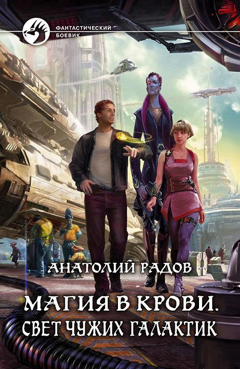 Анатолий Радов - Магия в крови. Свет чужих галактик