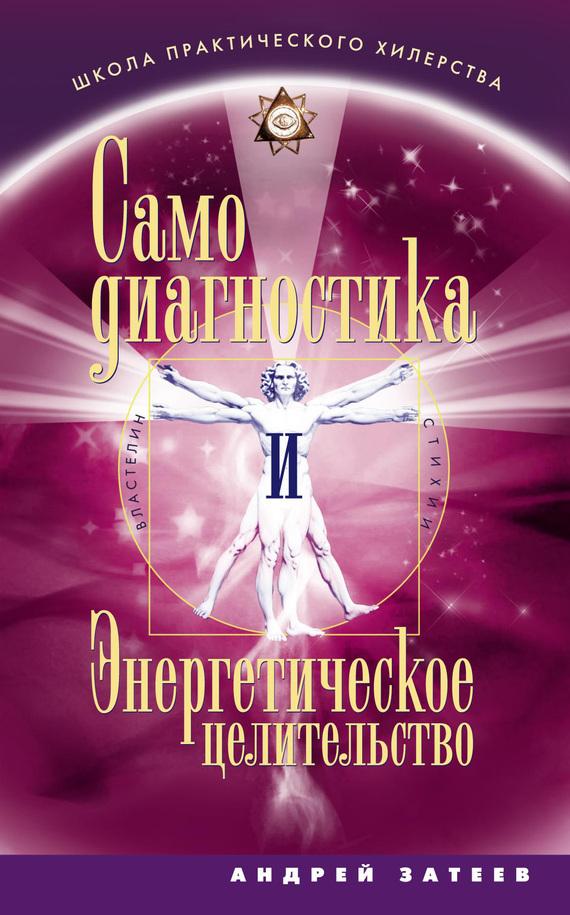 Самодиагностика и Энергетическое целительство - Андрей Александрович Затеев