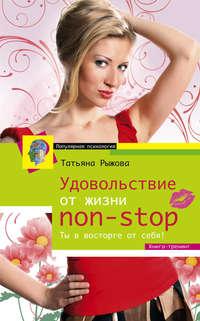 Рыжова, Татьяна  - Удовольствие от жизни non-stop. Ты в восторге от себя!