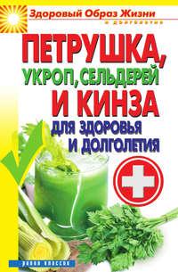 Зайцев, Виктор  - Петрушка, укроп, сельдерей и кинза для здоровья и долголетия