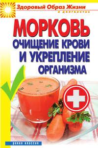 Зайцев, Виктор  - Морковь. Очищение крови и укрепление организма