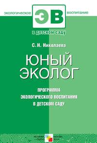 Николаева, С. Н.  - Юный эколог. Программа экологического воспитания в детском саду