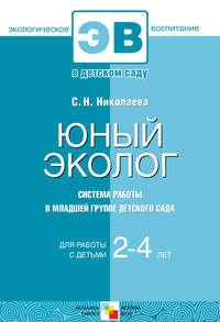 Николаева, С. Н.  - Юный эколог. Система работы в младшей группе детского сада