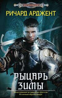 Арджент, Ричард  - Рыцарь зимы
