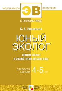 Николаева, С. Н.  - Юный эколог. Система работы в средней группе детского сада. Для работы с детьми 4-5 лет