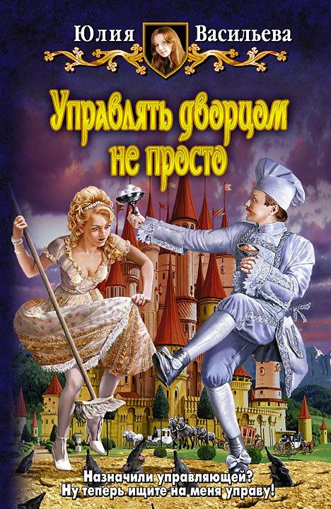 Обложка книги Управлять дворцом не просто, автор Васильева, Юлия