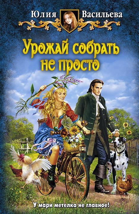 Обложка книги Урожай собрать не просто, автор Васильева, Юлия