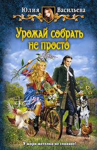 Васильева, Юлия  - Урожай собрать не просто