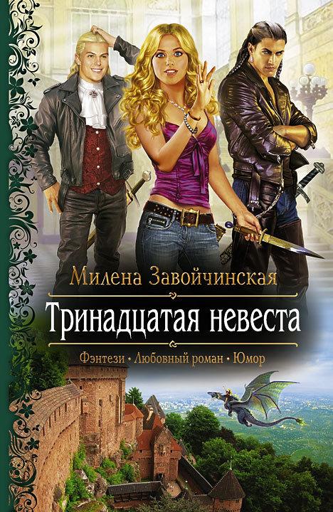 Тринадцатая невеста - Милена Завойчинская