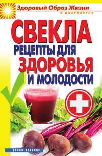 Зайцев, Виктор  - Свекла. Рецепты для здоровья и молодости