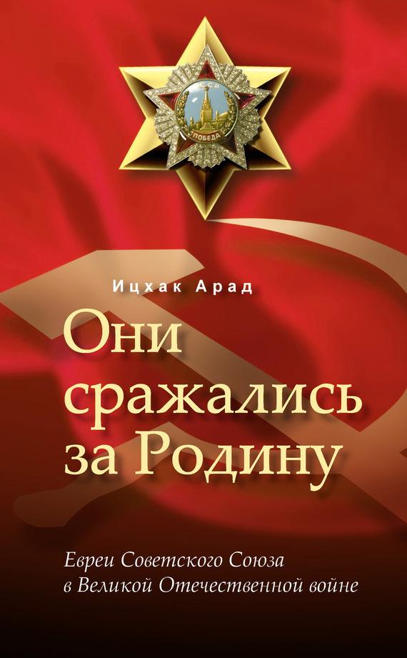 бесплатно Они сражались за Родину евреи Советского Союза в Великой Отечественной войне Скачать Ицхак Арад