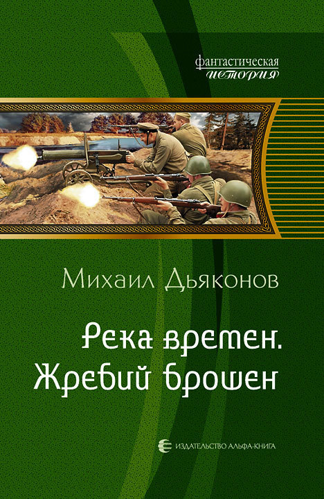 Михаил Дьяконов Река времен. Жребий брошен какие колонки для машины