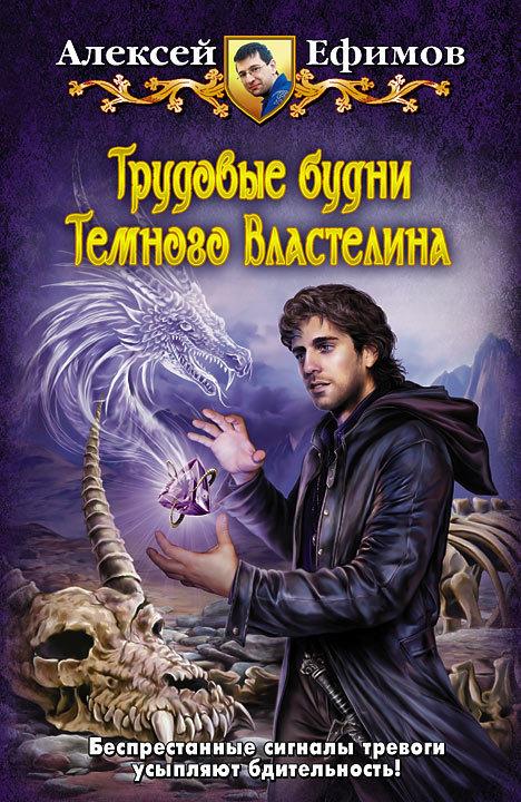 Трудовые будни Темного Властелина - Алексей Ефимов