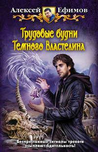 Ефимов, Алексей  - Трудовые будни Темного Властелина