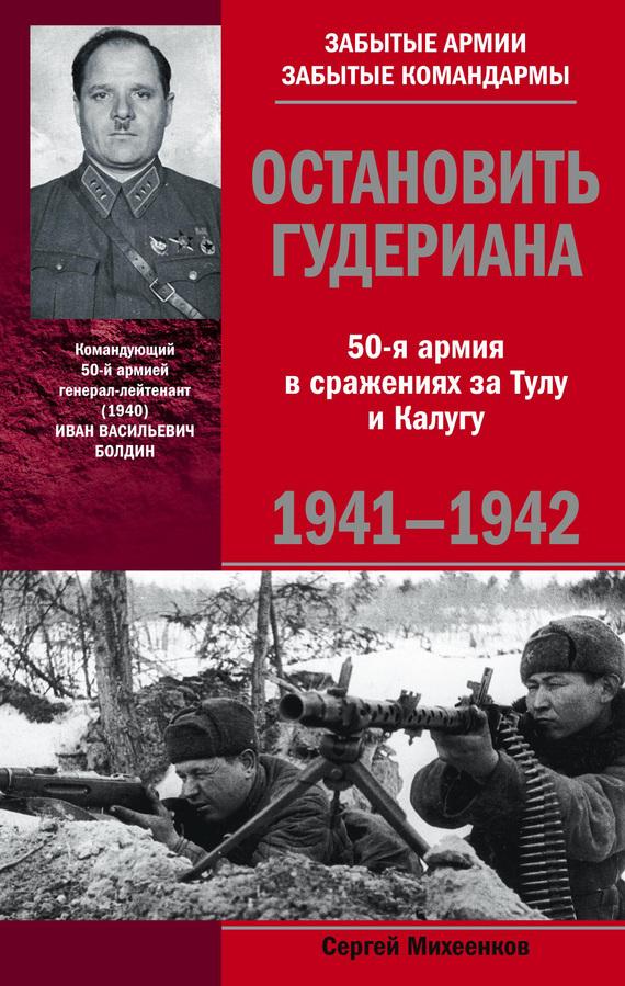 Остановить Гудериана. 50-я армия в сражениях за Тулу и Калугу. 1941-1942 случается спокойно и размеренно