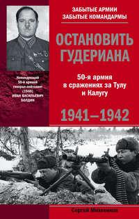 Михеенков, Сергей  - Остановить Гудериана. 50-я армия в сражениях за Тулу и Калугу. 1941-1942