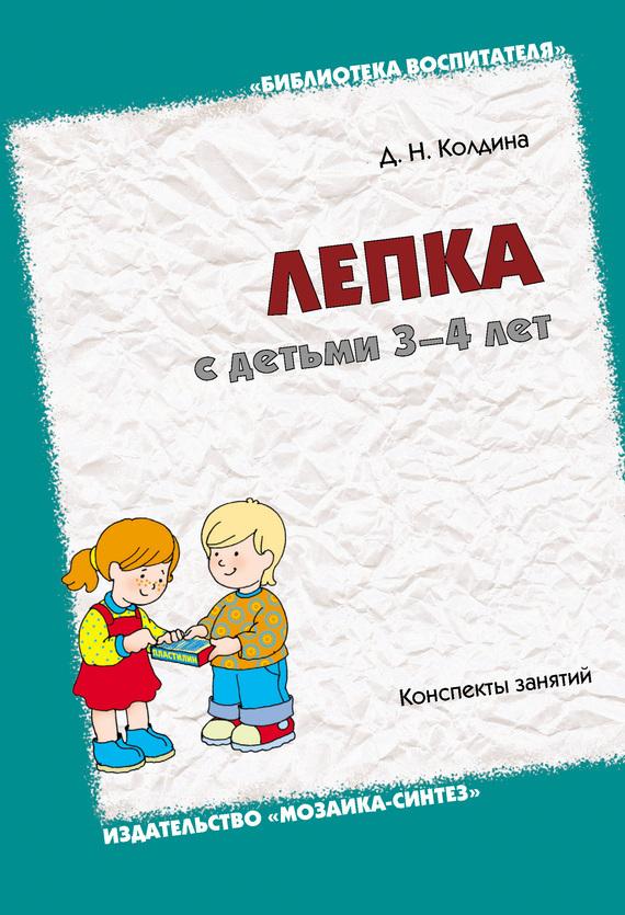 Дарья Колдина - Лепка с детьми 3-4 лет. Конспекты занятий
