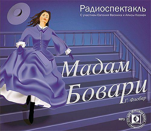 Мадам Бовари. Аудиоспектакль