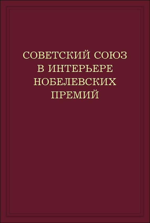 Советский Союз в интерьере нобелевских премий. Факты. Документы. Размышления. Комментарии случается романтически и возвышенно