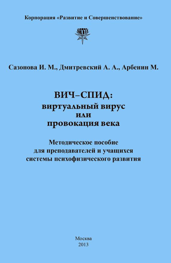 ВИЧ-СПИД: виртуальный вирус или провокация века - Ирина Сазонова