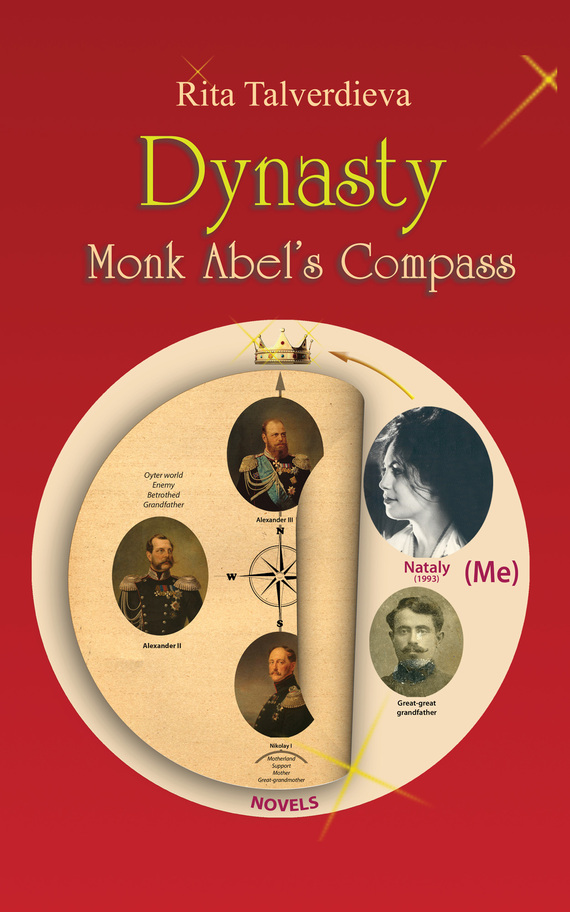 Rita Talverdieva Dynasty. Monk Abel's Compass: Short Story 2017 in the old lady down jacket thick fat mother models large size winter 40 50 60 grandmother coat long paragraph