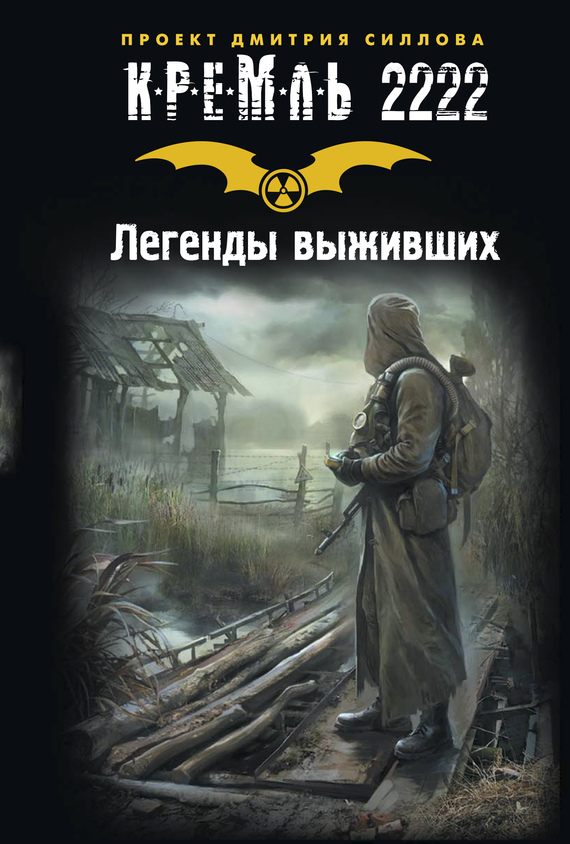 Кремль 2222. Легенды выживших (сборник) - Владислав Выставной