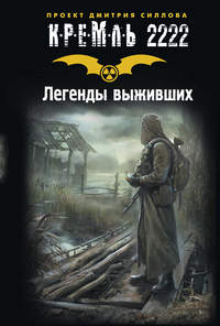 Выставной, Владислав  - Кремль 2222. Легенды выживших (сборник)