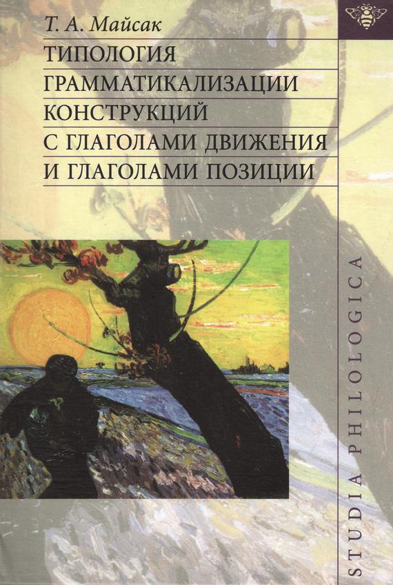 Т. А. Майсак
