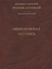 Отсутствует - Полное собрание русских летописей. Том 18. Симеоновская летопись