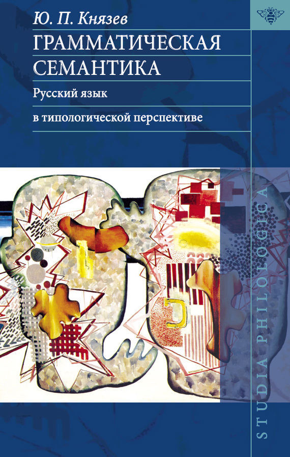 Возьмем книгу в руки 08/12/89/08128983.bin.dir/08128983.cover.jpg обложка