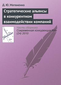 Матвиенко, Д. Ю.  - Стратегические альянсы в конкурентном взаимодействии компаний