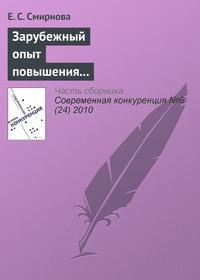 Смирнова, Е. С.  - Зарубежный опыт повышения конкурентоспособности и возможности его использования в российских условиях