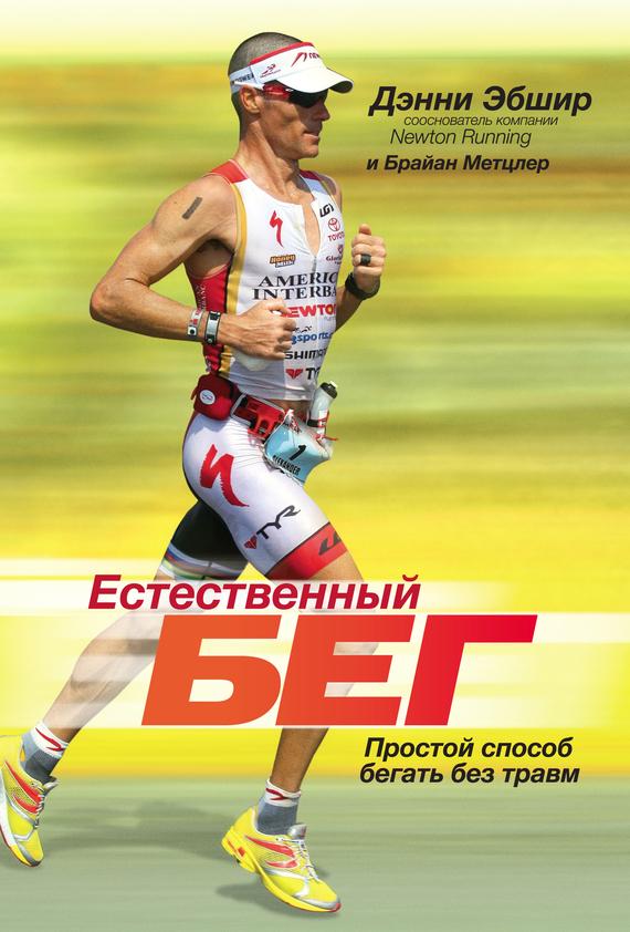 Дэнни Эбшир - Естественный бег. Простой способ бегать без травм