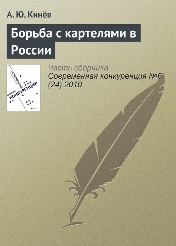 А. Ю. Кинёв бесплатно