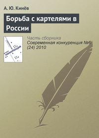 Кинёв, А. Ю.  - Борьба с картелями в России
