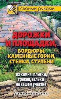 Жмакин, Максим  - Дорожки и площадки, бордюры, каменные горки, стенки, ступени из камня, плитки, гравия, гальки на вашем участке