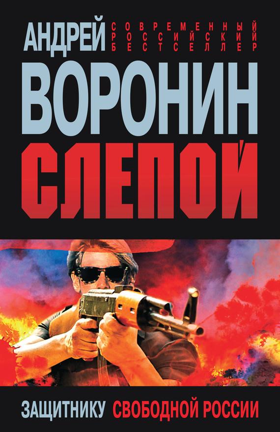 Слепой. Защитнику свободной России - Андрей Воронин