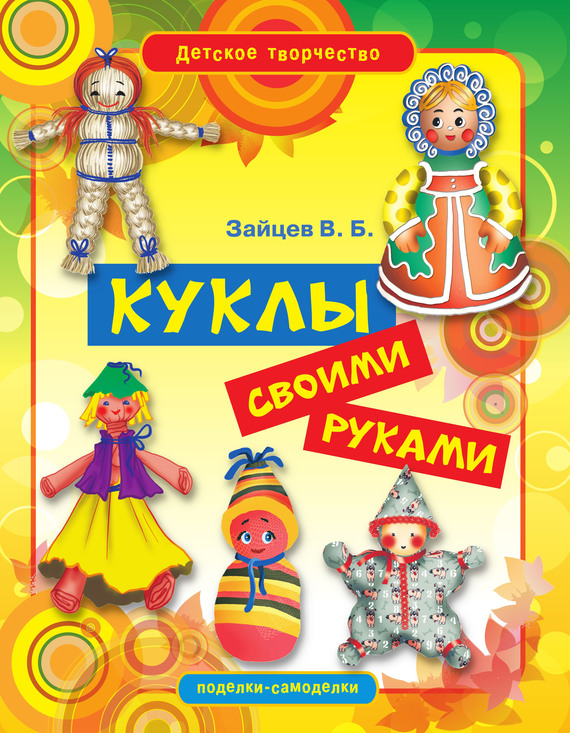 Виктор Зайцев Куклы своими руками