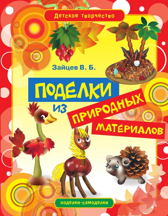 Виктор Зайцев Поделки из природных материалов виктор зайцев поделки из шишек