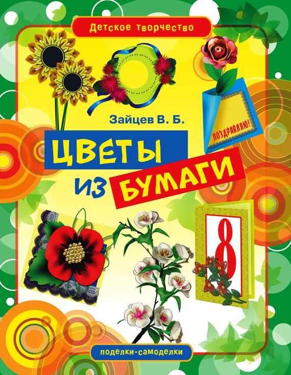 Виктор Зайцев Цветы из бумаги