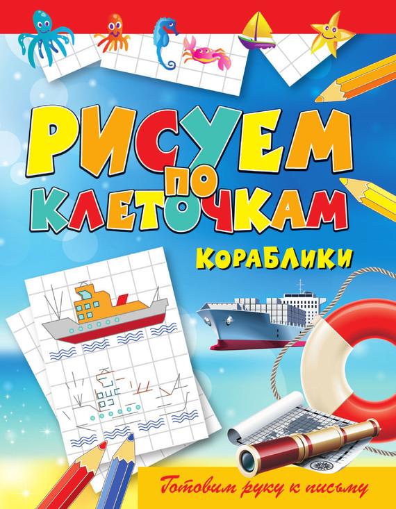 Виктор Зайцев Кораблики как сделать театральную куклу на руку в москве