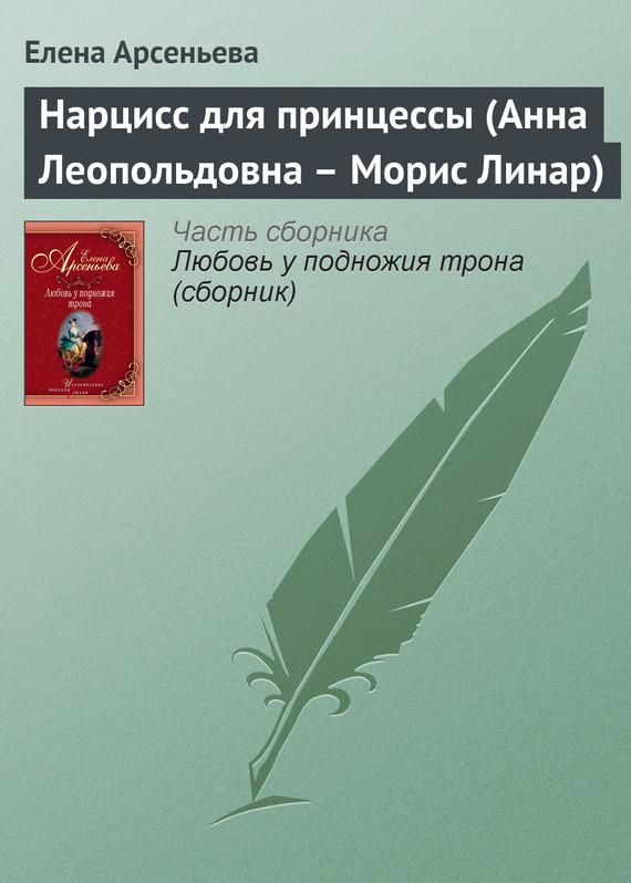 Скачать Елена Арсеньева бесплатно Нарцисс для принцессы Анна Леопольдовна - Морис Линар