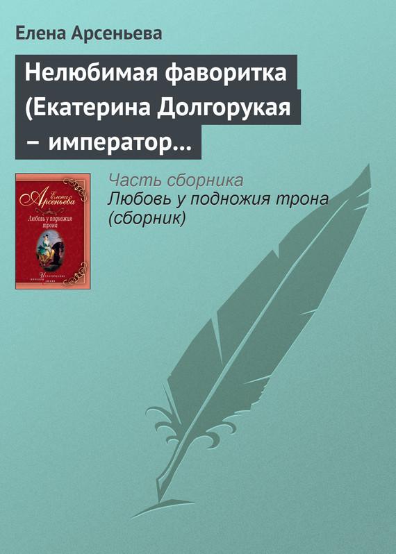 Елена Арсеньева - Нелюбимая фаворитка (Екатерина Долгорукая – император Петр II)
