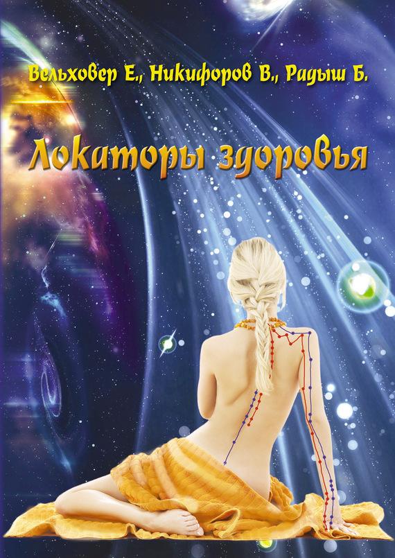 Локаторы здоровья - Евгений Вельховер