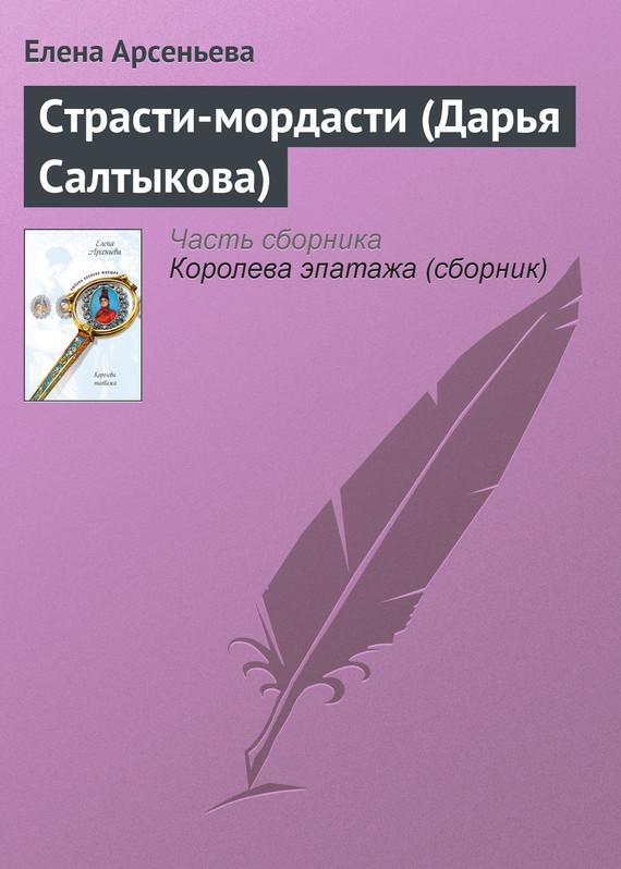 Страсти-мордасти (Дарья Салтыкова) случается быстро и настойчиво