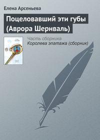 Арсеньева, Елена  - Поцеловавший эти губы (Аврора Шернваль)